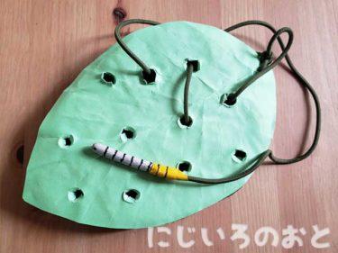 タピオカ用ストローからニュッ!葉っぱと虫さんの糸通しおもちゃ【廃材を使った手作りおもちゃ】
