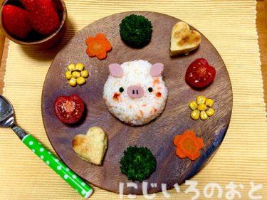 栄養満点!見た目でも楽しい「こぶたちゃんごはん」離乳食後期・幼児食・幼稚園のお弁当【料理レシピ】